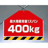 筋かいシート 最大積載荷重400kg (342-51)