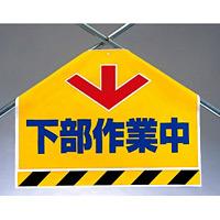 筋かいシート 下部作業中 (342-57)