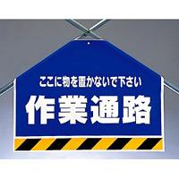 筋かいシート 作業通路 (342-58)