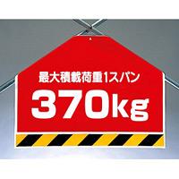 筋かいシート 最大積載荷重370kg (342-64)