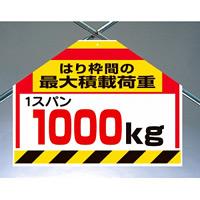 筋かいシート 1スパン1000kg (342-66)