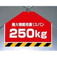 筋かいシート250KG (342-68)