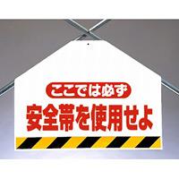 筋かいシート両面印刷 ここでは必ず安全帯 (342-70)