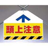 筋かいシート両面印刷 頭上注意 (342-71)