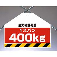 筋かいシート両面印刷 最大積載荷重400 (342-75)
