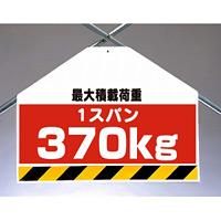 筋かいシート両面印刷 最大積載荷重370 (342-77)