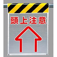メッシュ標識 頭上注意 (342-83)