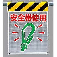 メッシュ標識 安全帯使用 (342-84)