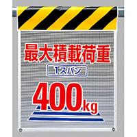 メッシュ標識最大積載荷重1スパン400? (342-85)