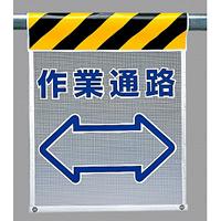 メッシュ標識 作業通路 (342-88)