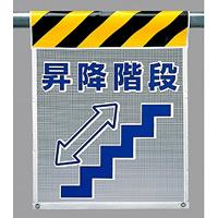 メッシュ標識 昇降階段 (342-89)