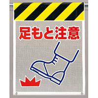 メッシュ標識 足もと注意 (342-92)