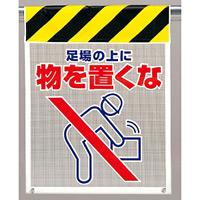 メッシュ標識 足場の上に物を置くな (342-93)