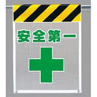 メッシュ標識 安全第一 (342-95)