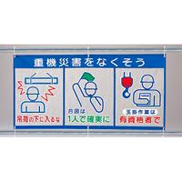メッシュ標識 (ピクト3連) 重機災害を‥ (343-31)