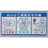 メッシュ標識 (ピクト3連) 表示内容:みんなで確認 (343-33)