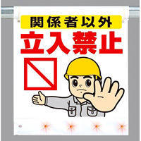 LEDフラッシュサイン 関係者以外立入禁止 660×450 (343-41)