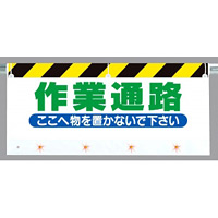 横長LEDフラッシュサイン 作業通路 560×900 (343-52)