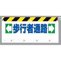 フラッシュサイン歩行者通路 (343-53)
