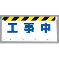 横長LEDフラッシュサイン工事中 560×900 (343-55)