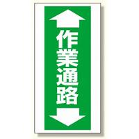 床貼り用ステッカー 作業通路 (345-09)