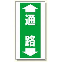 床貼り用ステッカー 通路 (345-10)
