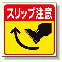 床貼り用ステッカー スリップ注意 (345-22)