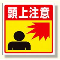 床貼りステッカー標識 頭上注意 (345-27)