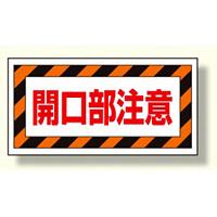 床貼り用ステッカー 開口部注意 (345-30)