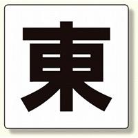 通り芯表示板 東 (347-01)