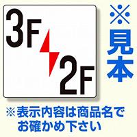 階数表示板 300×300×2mm厚 内容: 1F/B1F (348-311)