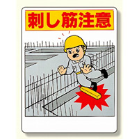 注意標識 刺し筋注意 (348-50)