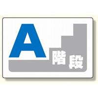 階段表示板 A階段 (348-53)