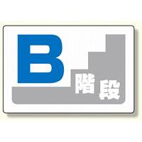 階段表示板 B階段 (348-54)