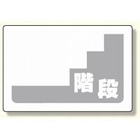 階段表示板 ◯◯階段 (348-56)