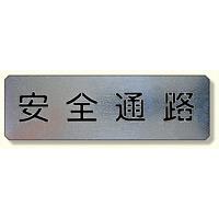 吹付用プレート 安全通路 (349-02)