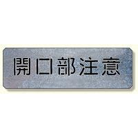 吹付用プレート 開口部注意 文字サイズ:100×100mm (349-03)