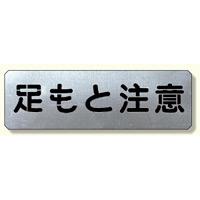 吹付用プレート 足もと注意 亜鉛メッキ鋼板 240×700 (349-07A)