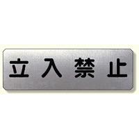 吹付用プレート 立入禁止 (349-08)