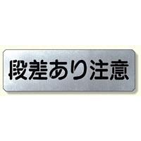 吹付用プレート 段差あり注意 (349-09)