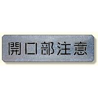 吹付用プレート 開口部注意 文字サイズ:50×50mm (349-11)
