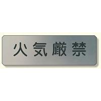 吹き付けプレート 火気厳禁 (349-19)