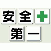 安全第一 鉄板 (明治山) 900×900 (大・5枚1組) (350-03)