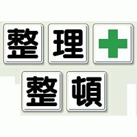 整理整頓 鉄板 (明治山) 450×450 (小・5枚1組) (350-11)