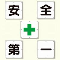 一文字標識 安全+第一 シート (350-15)