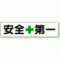 指導標識 安全第一 ボード 300×1200 (351-01)