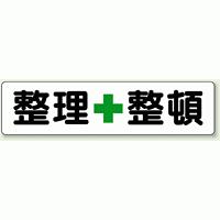 指導標識 整理整頓 ボード 300×1200 (351-03)