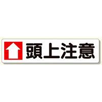 横型指導標識 ↑頭上注意 (大) (351-06)