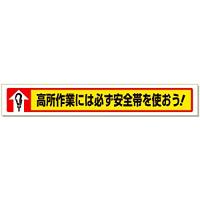横断幕高所作業には必ず安全帯を使おう! (352-03)
