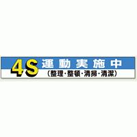 横断幕 4S 運動実施中 (352-05)
